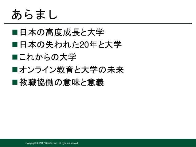 教員と職員のこれから from now on faculty and administrative staff Slide 2