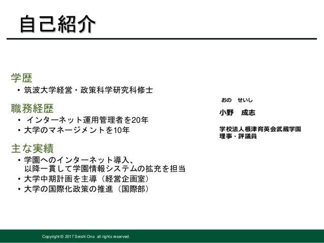 教員と職員のこれから from now on faculty and administrative staff Slide 3