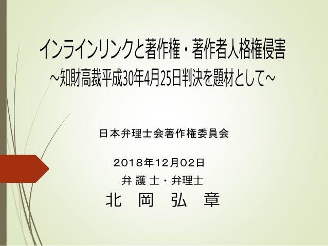 弁 護 士・弁理士 北 岡 弘 章 2018年12月02日 日本弁理士会著作権委員会