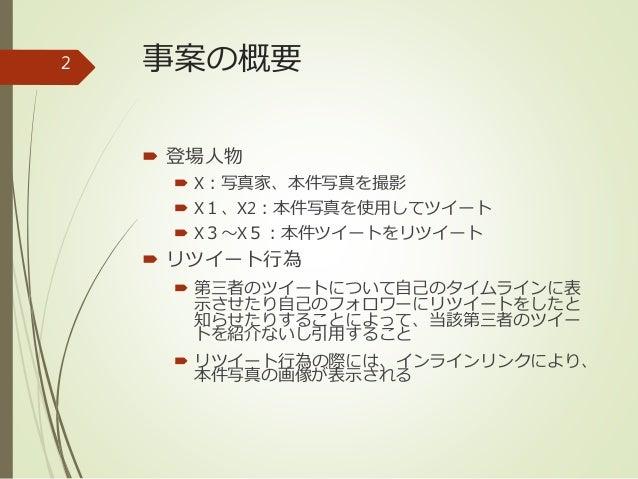 インラインリンクと著作権・著作者人格権侵害~知財高裁平成30年4月25日判決を題材として~ Slide 2