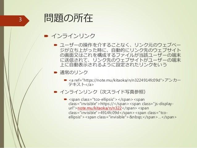インラインリンクと著作権・著作者人格権侵害~知財高裁平成30年4月25日判決を題材として~ Slide 3