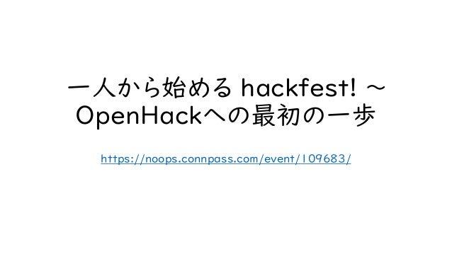 一人から始める hackfest! ~ OpenHackへの最初の一歩 https://noops.connpass.com/event/109683/