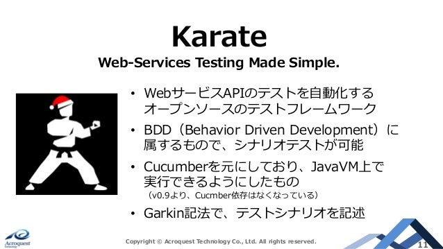 マイクロサービスにおけるテスト自動化 with Karate