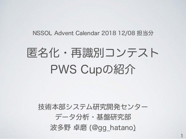 匿名化・再識別コンテスト PWS Cupの紹介