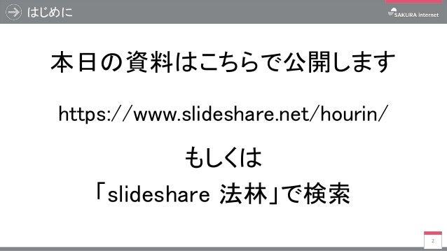 さくらのIoTプラットフォーム「sakura.io」を使ってみよう Slide 2