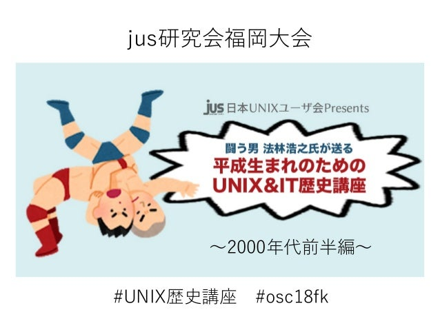 #UNIX歴史講座 #osc18fk jus研究会福岡大会 〜2000年代前半編〜