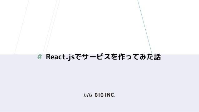 React.jsでサービスを作ってみた話#