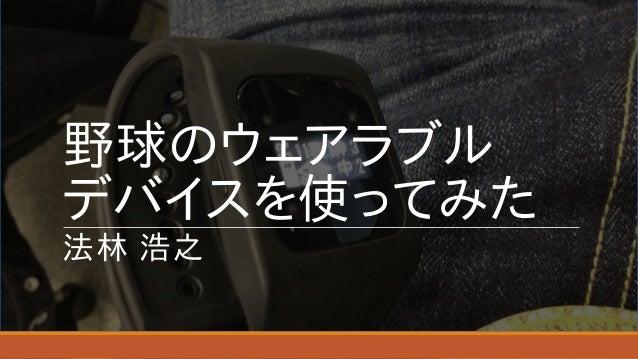 法林 浩之 野球のウェアラブルのウェアラブルウェアラブル デバイスを使ってみたを使ってみた使ってみたってみた
