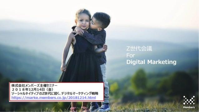 Z世代会議 for Digital Marketing Z世代会議 For Digital Marketing