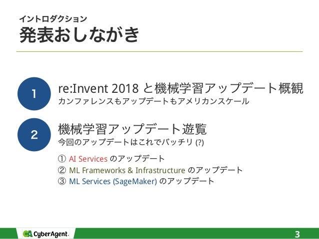 機械学習エンジニアを見せたAWSの再:発明とは? 〜re:Invent 2018 参加レポート〜 Slide 3