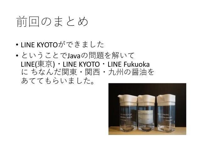 JJUG CCC 2018 Fall 懇親会LT Slide 3