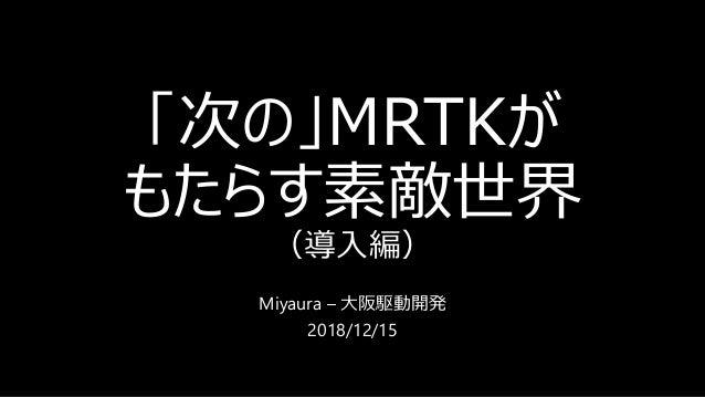 「次の」MRTKが もたらす素敵世界 (導入編) Miyaura – 大阪駆動開発 2018/12/15