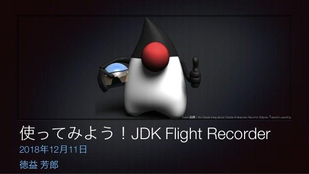使ってみよう!JDK Flight Recorder