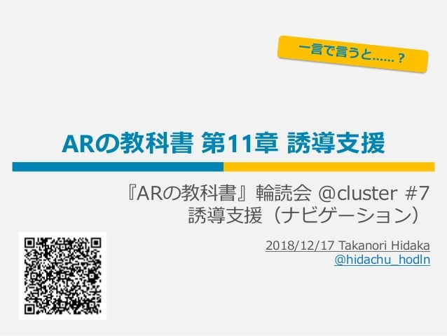 ARの教科書 第11章 誘導支援 『ARの教科書』輪読会 @cluster #7 誘導支援(ナビゲーション) 2018/12/17 Takanori Hidaka @hidachu_hodln