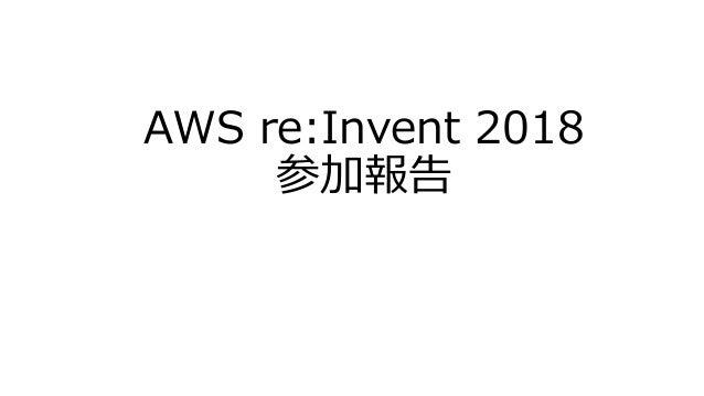 AWS re:Invent 2018 参加報告