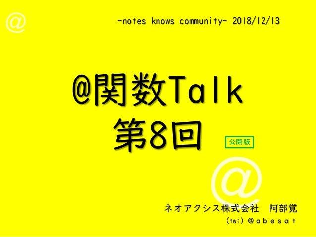 -notes knows community- 2018/12/13 ネオアクシス株式会社 阿部覚 (tw:) @abesat @関数Talk 第8回 公開版