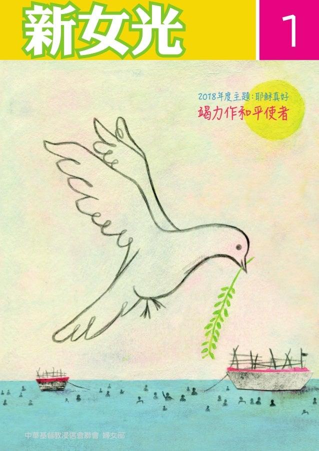 中華基督教浸信會聯會 婦女部 1