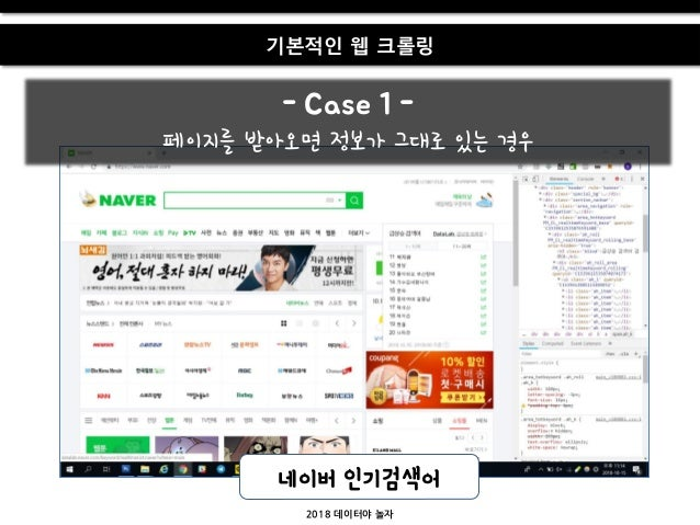 2018 데이터야 놀자 기본적인 웹 크롤링 - Case 1 - 페이지를 받아오면 정보가 그대로 있는 경우 네이버 인기검색어