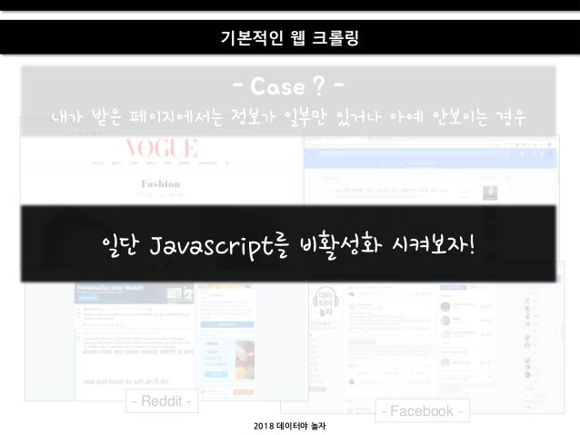 기본적인 웹 크롤링 - Case ? - 내가 받은 페이지에서는 정보가 일부만 있거나 아예 앆보이는 경우 - Vogue Korea - - Google Trend - - Reddit - - Facebook - 일단 Java...
