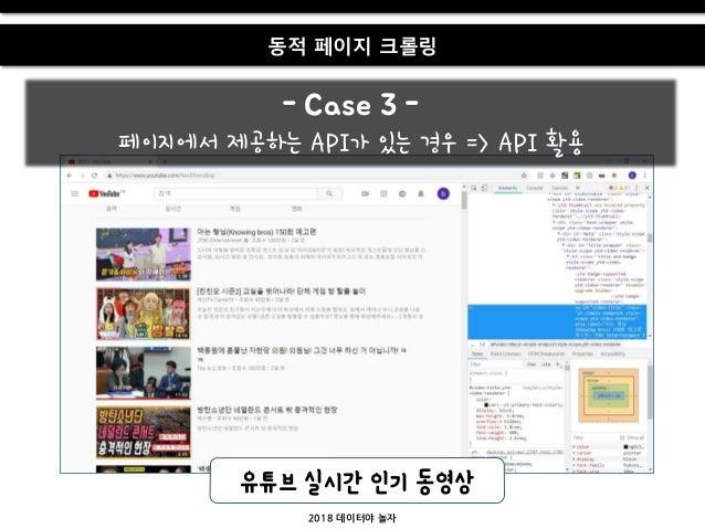 2018 데이터야 놀자 동적 페이지 크롤링 - Case 3 - 페이지에서 제공하는 API가 있는 경우 => API 홗용 유튜브 실시간 인기 동영상