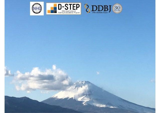 The1st. D-STEP & The 36th DDBJing / 第1回 D-STEP 講習会 & 第36回 DDBJing講習会 2018 (H30) Jan. 26th. 10:00 - 12:00 Takeshi Kawashima...