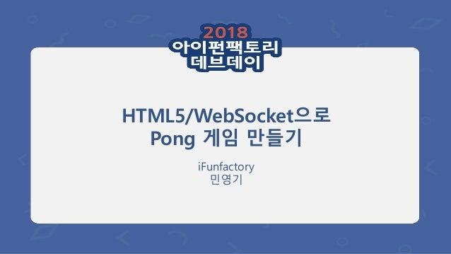 HTML5/WebSocket으로 Pong 게임 만들기 iFunfactory 민영기