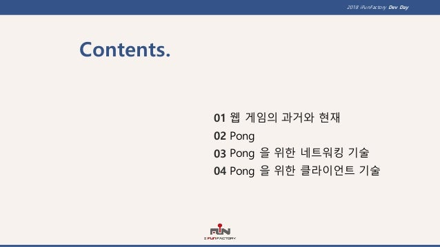 [아이펀팩토리] 2018 데브데이 서버위더스 _01 HTML5/WebSocket으로 Pong 게임 만들기 Slide 2