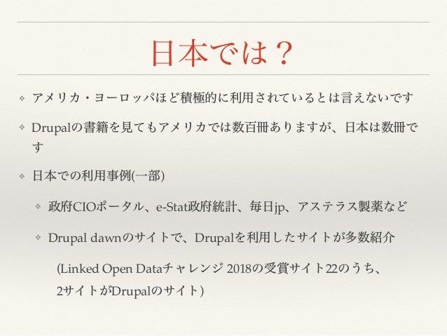 ❖ ❖ Drupal ❖ ( ) ❖ CIO e-Stat jp ❖ Drupal dawn Drupal (Linked Open Data 2018 22 2 Drupal )