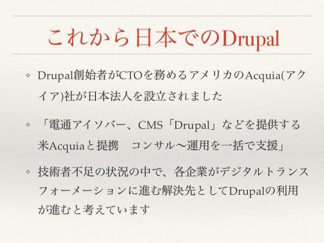 ❖ Drupal CTO Acquia( ) ❖ CMS Drupal Acquia ❖ Drupal Drupal