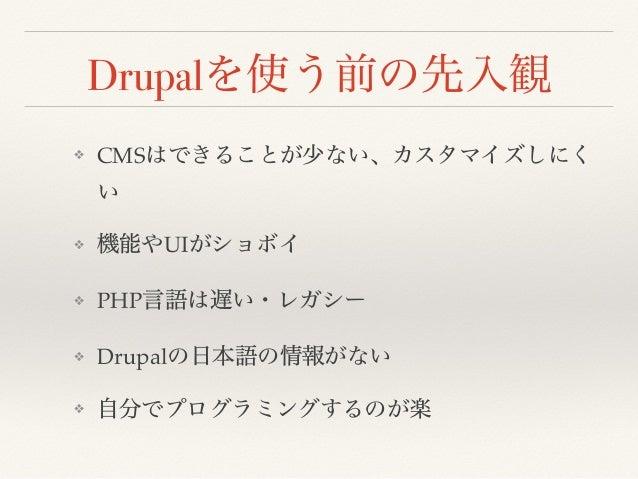 ❖ CMS ❖ UI ❖ PHP ❖ Drupal ❖ Drupal