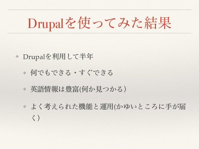 ❖ Drupal ❖ ❖ ( ❖ ( Drupal