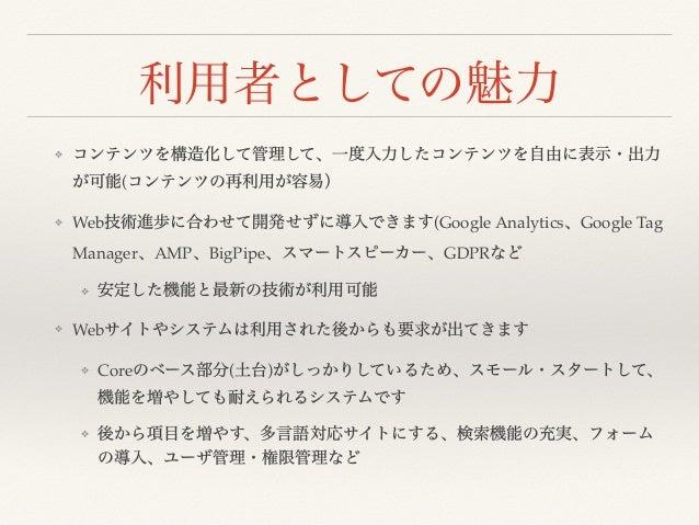 ❖ ( ❖ Web (Google Analytics Google Tag Manager AMP BigPipe GDPR ❖ ❖ Web ❖ Core ( ) ❖