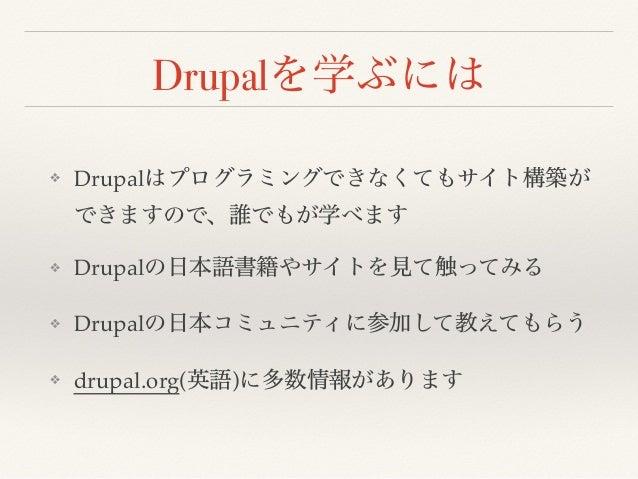 ❖ Drupal ❖ Drupal ❖ Drupal ❖ drupal.org( ) Drupal