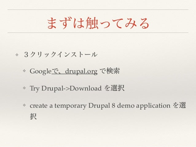 ❖ ❖ Google drupal.org ❖ Try Drupal->Download ❖ create a temporary Drupal 8 demo application