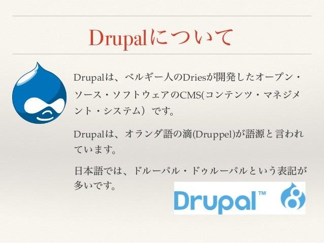 Drupal Dries CMS( Drupal (Druppel) Drupal