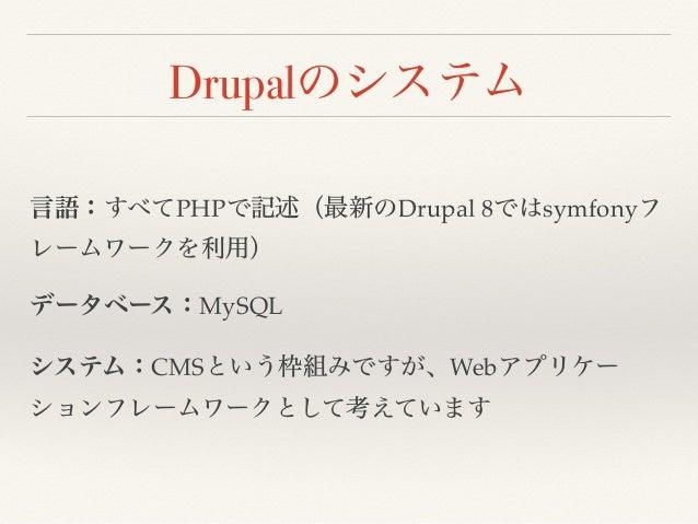 Drupal PHP Drupal 8 symfony MySQL CMS Web
