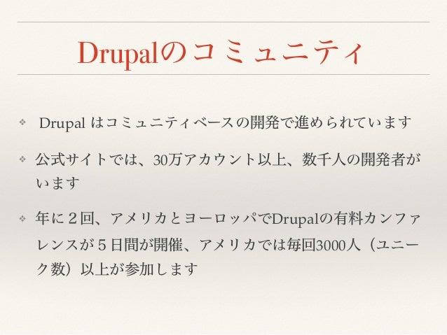 Drupal ❖ Drupal ❖ 30 ❖ Drupal 3000