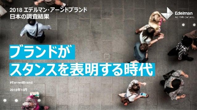 ブランドが スタンスを表明する時代 2018 エデルマン・アーンドブランド 日本の調査結果 2018年10月 #EarnedBrand