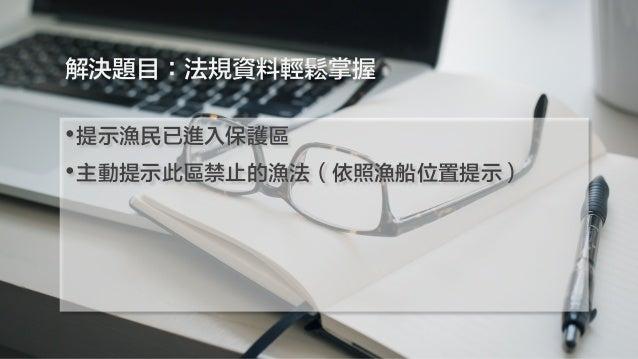 2018 fishackathon@Taipei-Team 31-Tetrapod消波塊 Slide 2