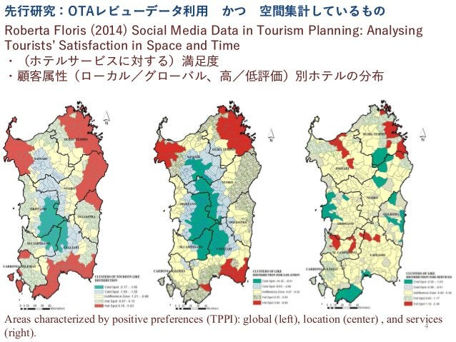 Roberta Floris (2014) Social Media Data in Tourism Planning: Analysing Tourists Satisfaction in Space and Time ・(ホテルサービスに対...