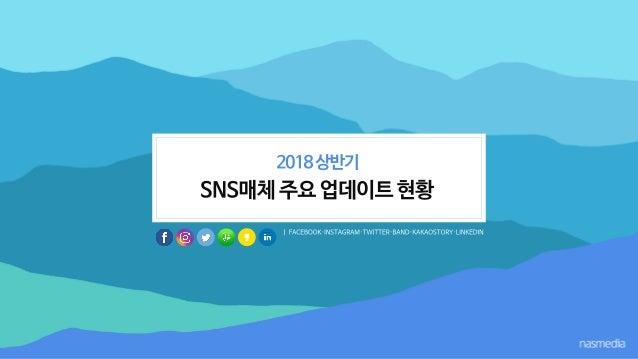 2018년 SNS매체 상반기 주요 업데이트