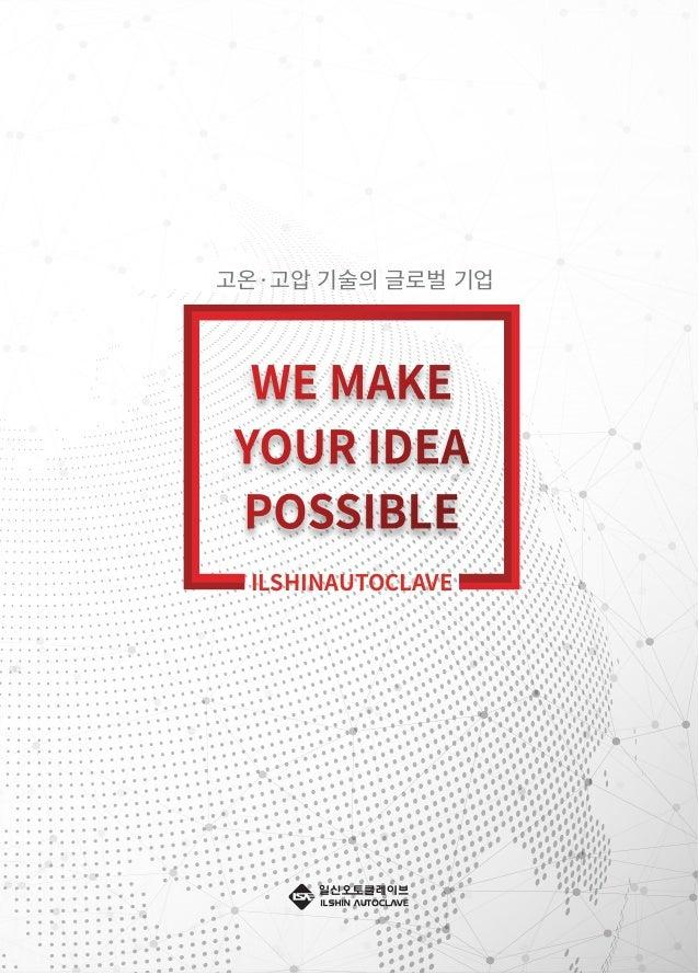 ILSHINAUTOCLAVE 고온·고압�기술의�글로벌�기업