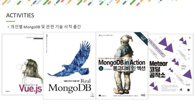 ACTIVITIES • 개인별 MongoDB 및 관련 기술 서적 출간