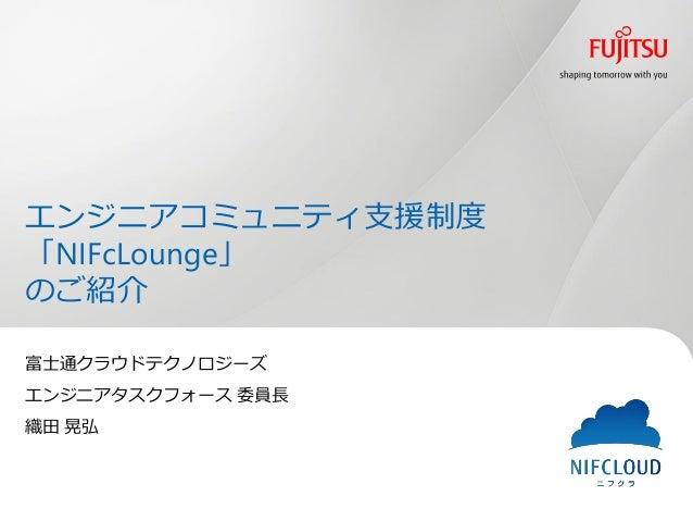 富士通クラウドテクノロジーズ エンジニアタスクフォース 委員長 織田 晃弘 エンジニアコミュニティ支援制度 「NIFcLounge」 のご紹介
