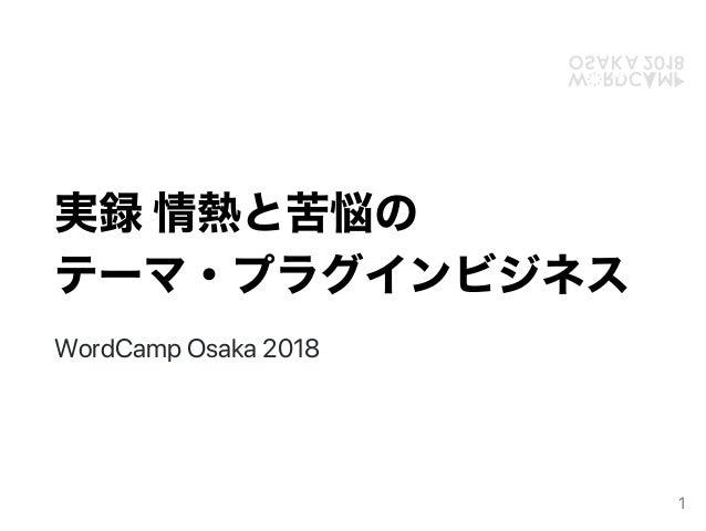 実録情熱と苦悩の テーマ・プラグインビジネス WordCampOsaka2018 1