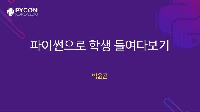 파이썬으로 학생 들여다보기 박윤곤