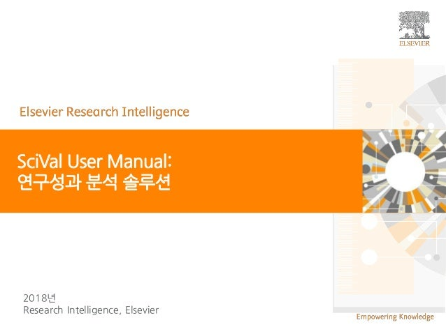   0  0  0 SciVal User Manual: 연구성과 분석 솔루션 2018년 Research Intelligence, Elsevier