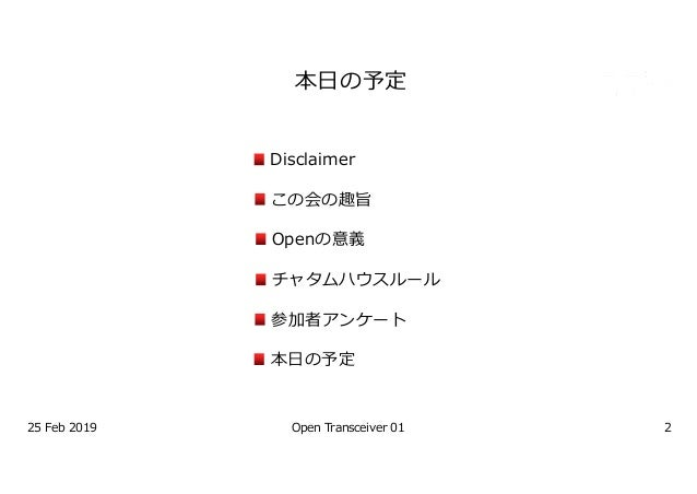 2019 02-25 open-transceiver01-opening_final Slide 2