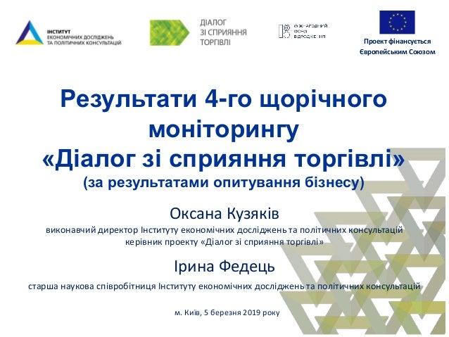 Результати 4-го щорічного моніторингу «Діалог зі сприяння торгівлі» (за результатами опитування бізнесу) Оксана Кузяків ви...