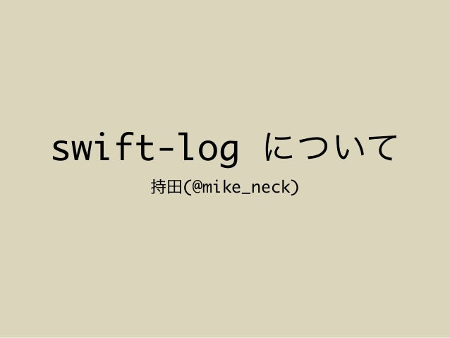 swift-log (@mike_neck)